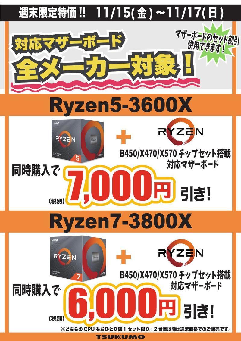 Ryzen3800X3600X特価_OL191115_000001.jpg