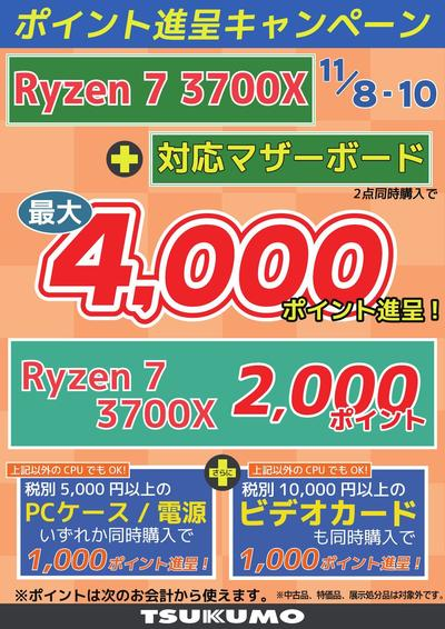 1554_Ryzen3700X_point_OL_000001.jpg