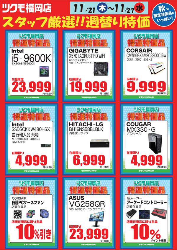 厳選週替り特価.png