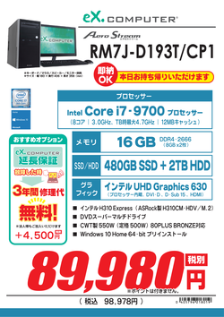 RM7J-D193T_CP1.png