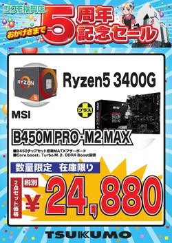 3400GB450MPROM2MAX20191212_000001.jpg