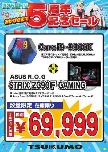 9900KZ390FGAMING20191227_000001.jpg