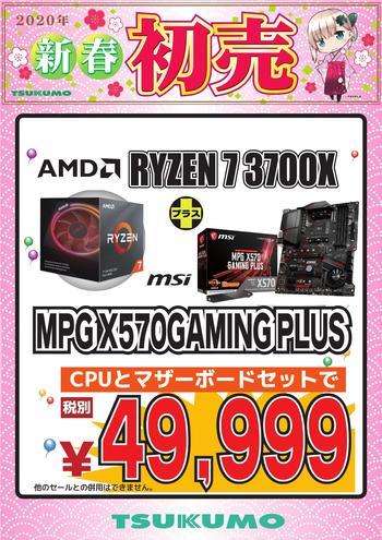 3700XMPGX570GPM20200101_000001.jpg