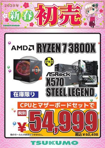 3800XX570Steellegend20200101_000001.jpg