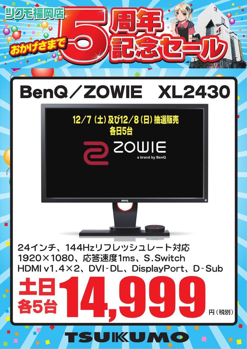 XL2430WEB告知用_000001.jpg