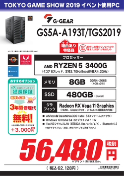 GS5A-A193T_TGS2019.png