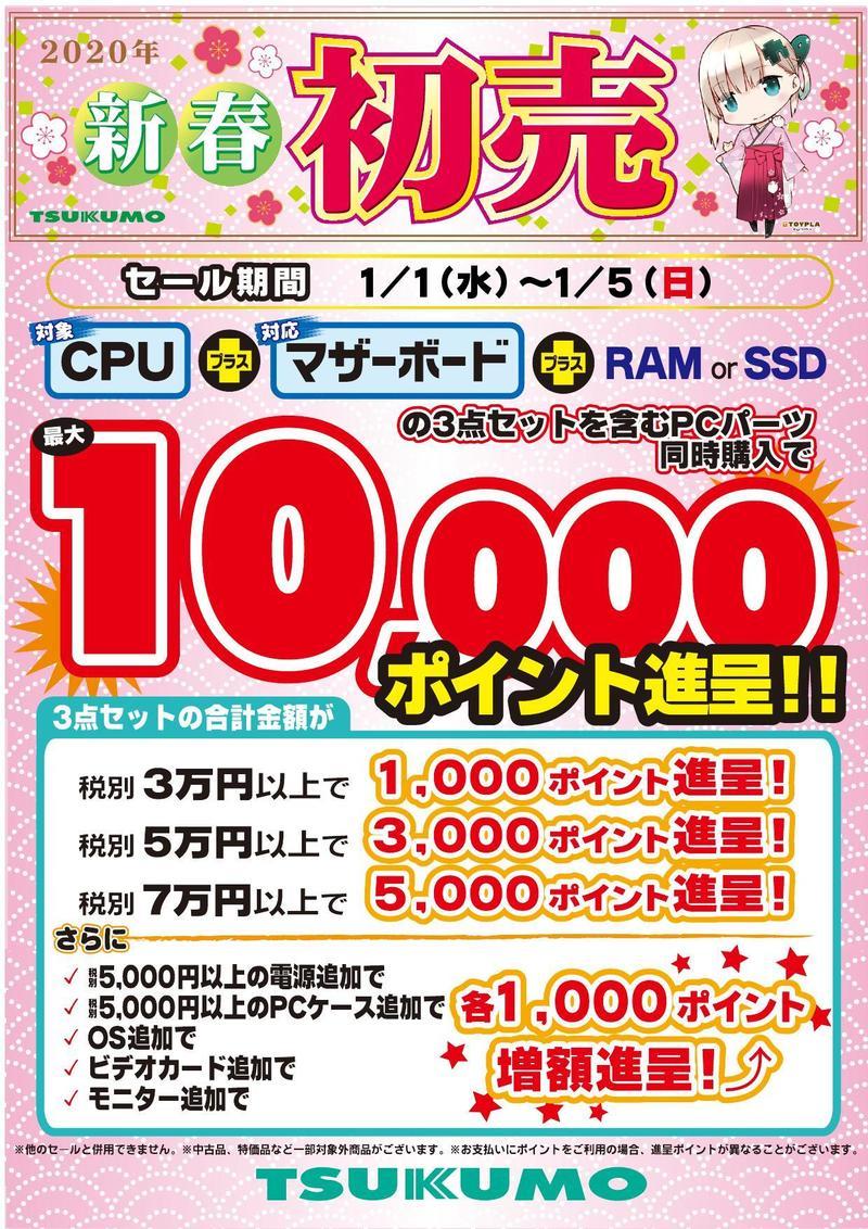 新年10,000pt_000001.jpg