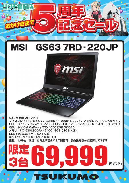GS637RD220JP_000001.jpg