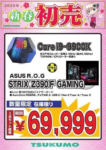 9900KZ390FGAMING20190101_000001.jpg
