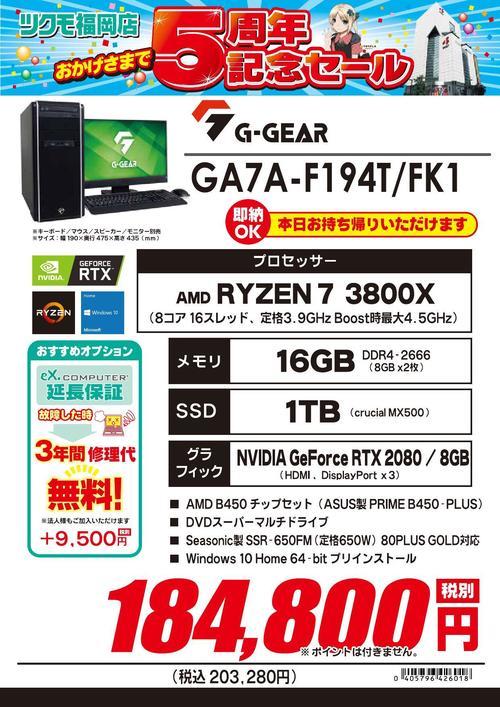 GA7A-F194T_FK1_000001.jpg