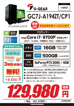 GC7J-A194ZT_CP1.png