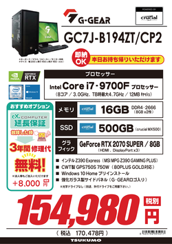 GC7J-B194ZT_CP2.png