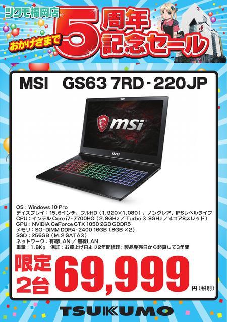 GS637RD220JP2_000001.jpg