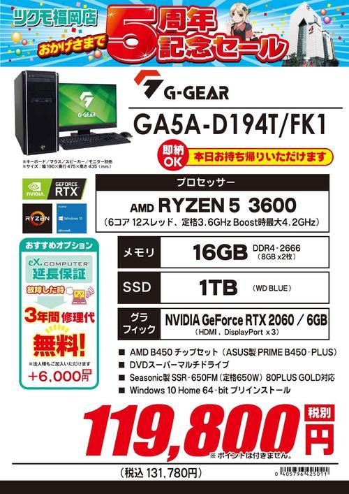 GA5A-D194T_FK1_000001.jpg