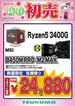 3400GB450MPROM2MAX20200101_000001.jpg