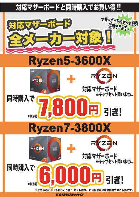 1554_Ryzen3800X3600X特価_OL191225_000001.jpg