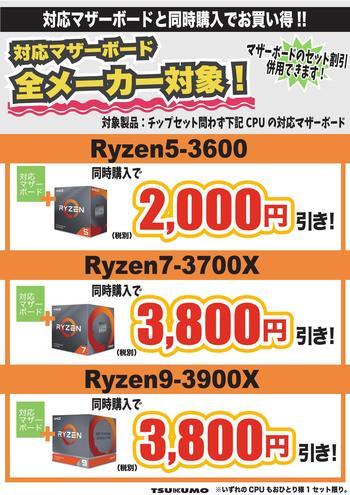 1554_Ryzen3900X3700X3600特価_OL191225_000001.jpg