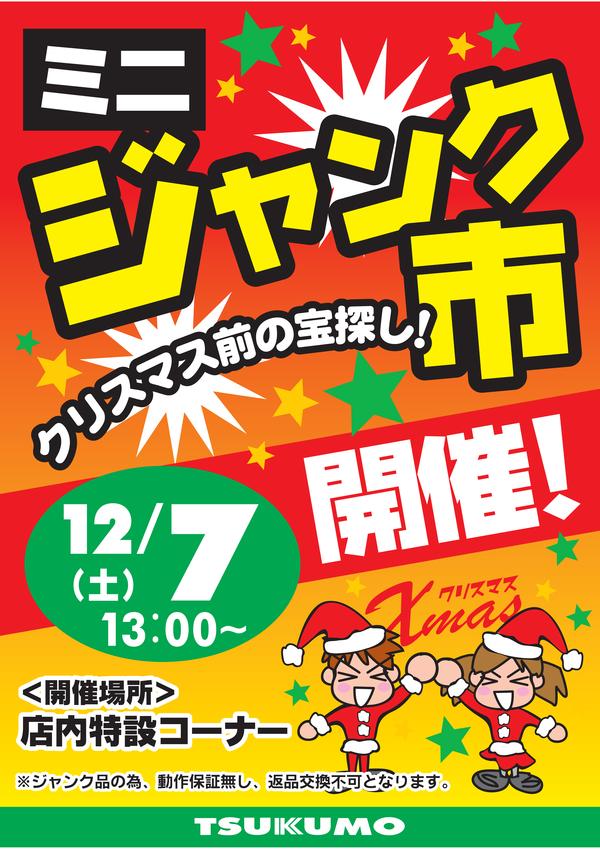 福岡店_ジャンク市201912.png