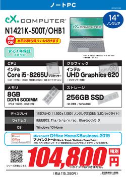 N1421K-500T_OHB1.png
