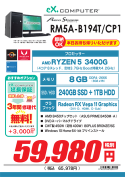 RM5A-B194T_CP1.png
