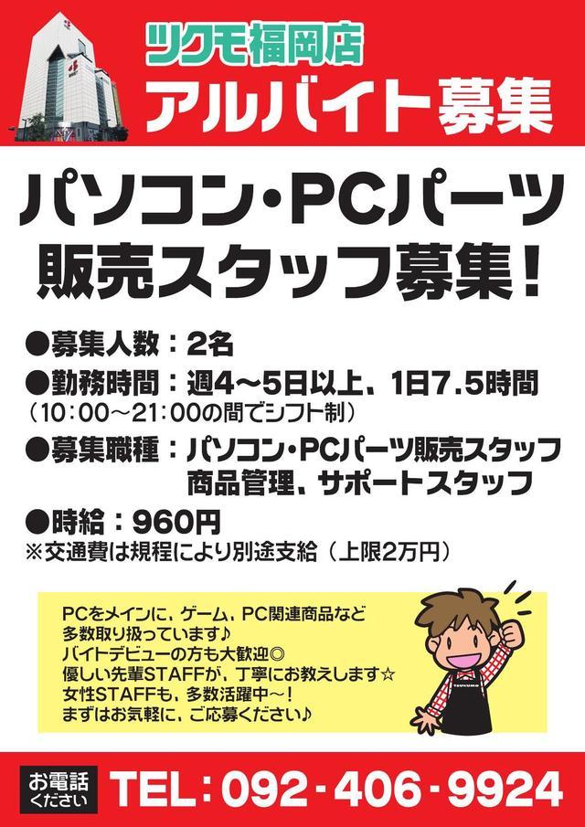 ツクモ福岡店アルバイト募集_000001.jpg