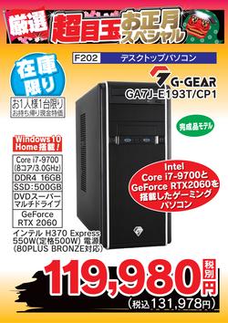正月eX119800.png