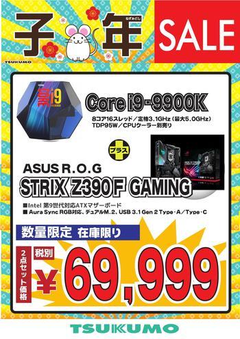9900KZ390FGAMING20190105_000001.jpg