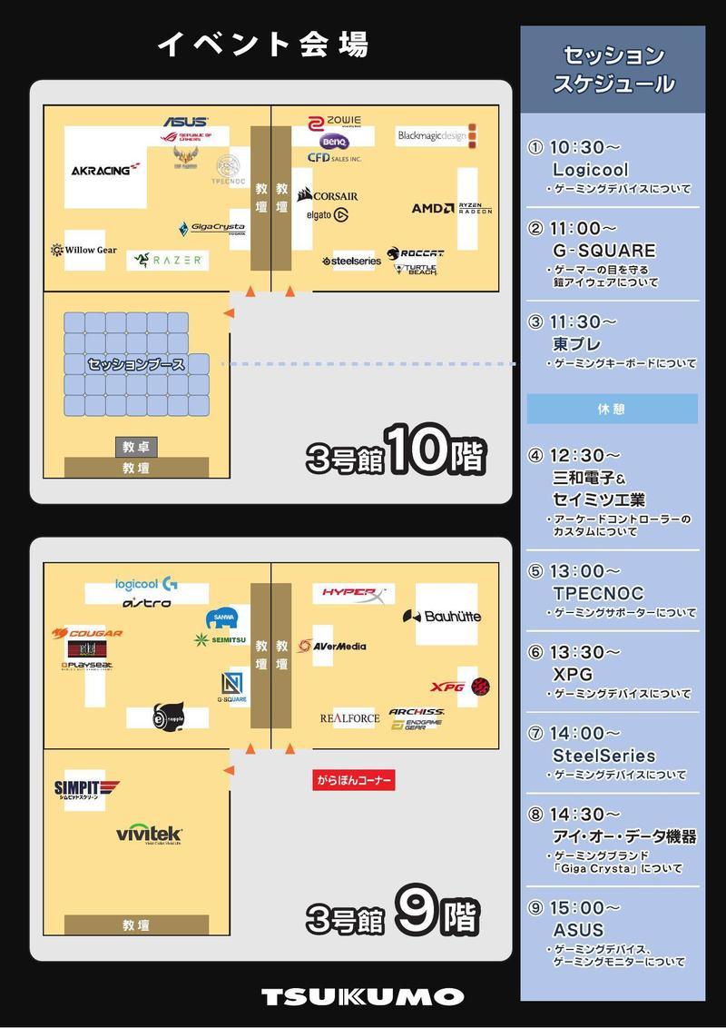 福岡ゲーミングデバイスショウ_会場MAP-2_000001.jpg