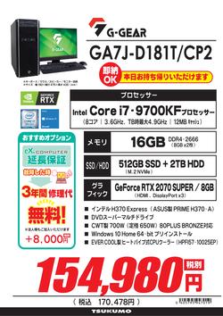 GA7J-D181T_CP2_2.png