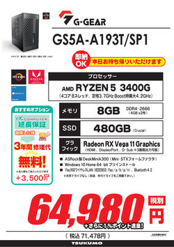 GS5A-A193T_SP1.png