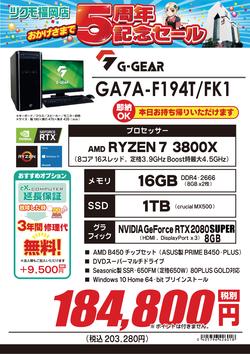 GA7A-F194T_FK1.png