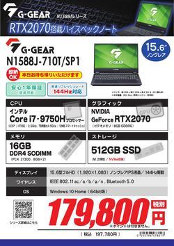 N1588J-710T_SP1_000001.jpg