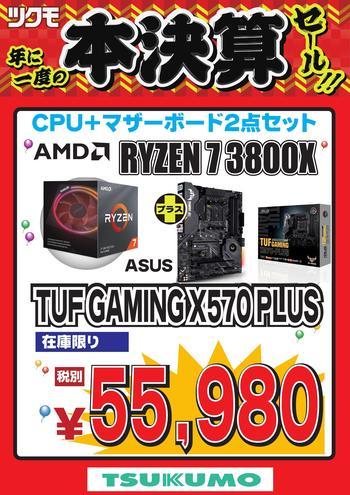 3800XTUFGAMINGx570PLUS20200207_000001.jpg