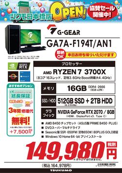 GA7A-F194T_AN1.png