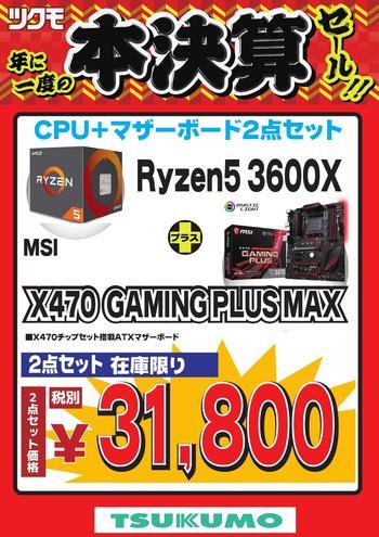 3600XX470GAMINGPLUSMAX20200210_000001.jpg