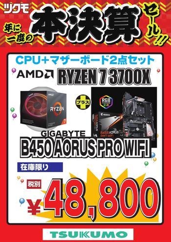 3700XB450AORUSPROWIFI20200207_000001.jpg