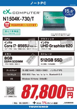 N1504K-730_T.png