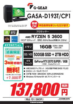 GA5A-D193T_CP1.png