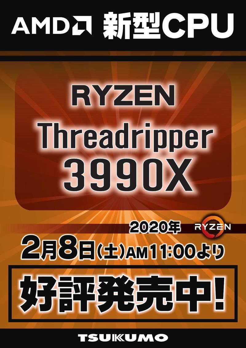 1554_AMD_新CPU3990X_発売中_000001.jpg