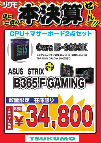 9600KB365FGAMING20200207_000001.jpg