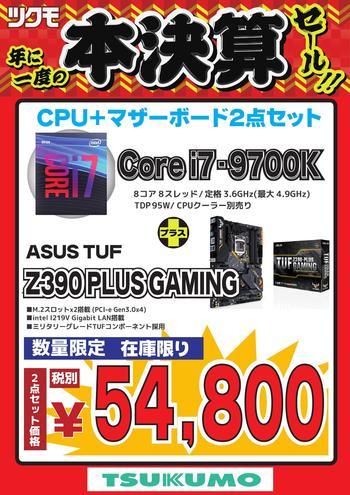 9700KZ390PLUSGAMING20200207_000001.jpg