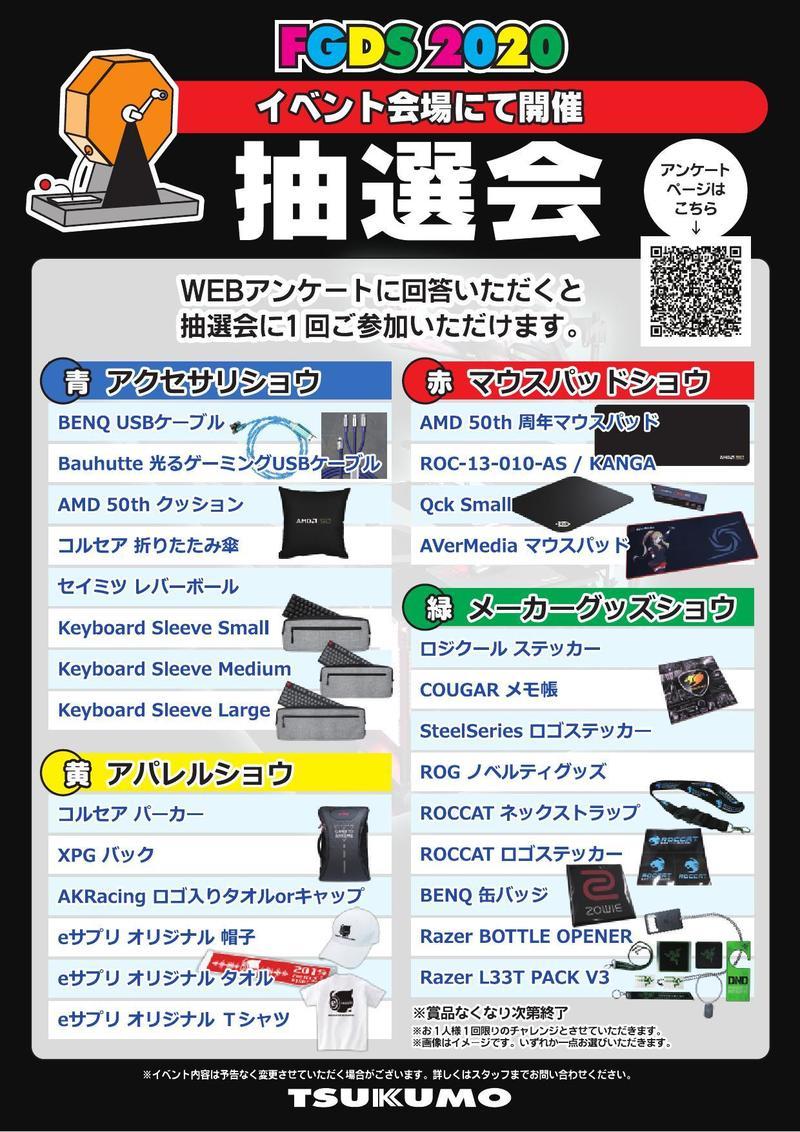 FGDS抽選会_会場用_000001.jpg