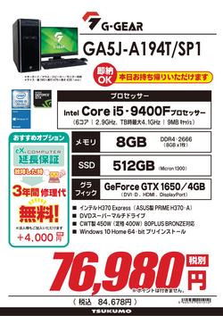 GA5J-A194T_SP1.png