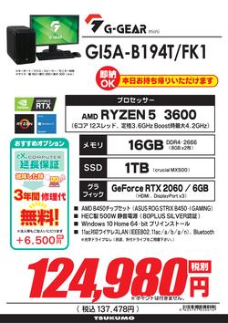 GI5A-B194T_FK1.png