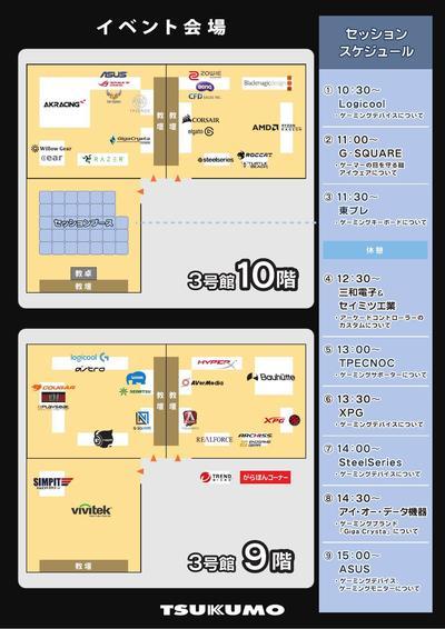 イベント会場MAP2_000001.jpg