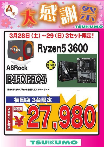 3600B450PRO4_000001.jpg
