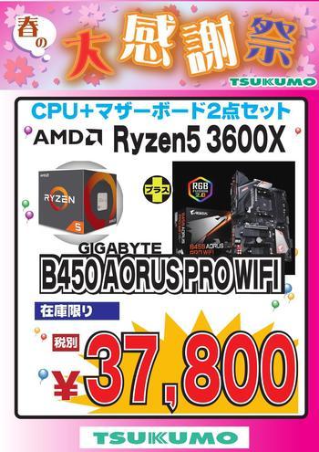 3600XB450AORUSPROWIFI20200328_000001.jpg