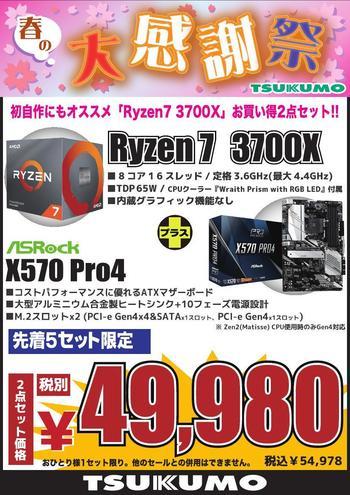 3700X_X570PRO4_OL20200320_000001.jpg