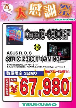 9900KFZ390FGAMING_000001.jpg