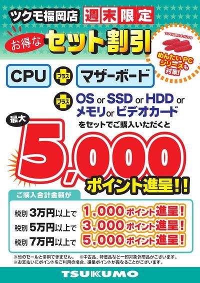 福岡店 パーツセット割引_000001.jpg
